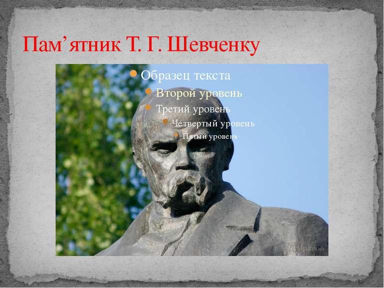 Пам'ятник Т. Г. Шевченку