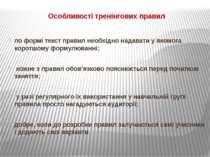 Особливості тренінгових правил по формі текст правил необхідно надавати у яко...