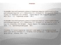Література Інноваційні технології навчання у діяльності інженера-педагога: на...