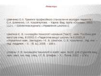Література Шевченко О.А. Тренінги професійного становлення молодих педагогів ...