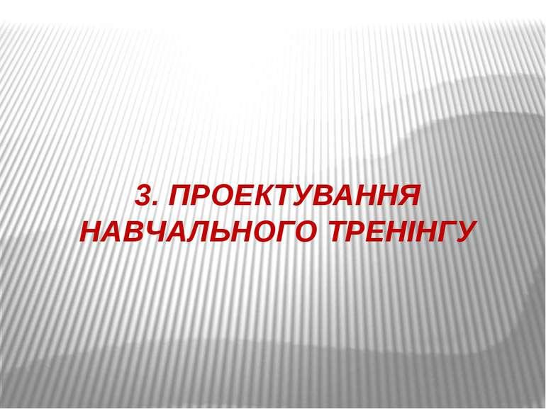 3. ПРОЕКТУВАННЯ НАВЧАЛЬНОГО ТРЕНІНГУ