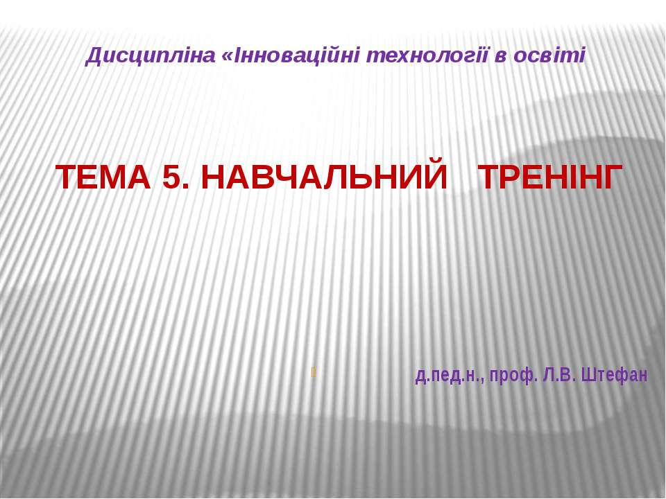 Дисципліна «Інноваційні технології в освіті ТЕМА 5. НАВЧАЛЬНИЙ ТРЕНІНГ д.пед....