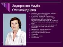 Задорожня Надія Олександрівна кандидат філософських наук, доцент, Почесний пр...