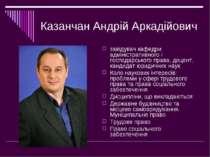 Казанчан Андрій Аркадійович завідувач кафедри адміністративного і господарськ...