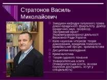 Стратонов Василь Миколайович Завідувач кафедри галузевого права, декан юридич...