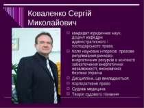 Коваленко Сергій Миколайович кандидат юридичних наук, доцент кафедри адмініст...