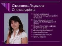 Сімонцева Людмила Олександрівна Заступник декана з навчально-методичної робот...