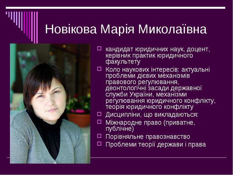 Новікова Марія Миколаївна кандидат юридичних наук, доцент, керівник практик ю...