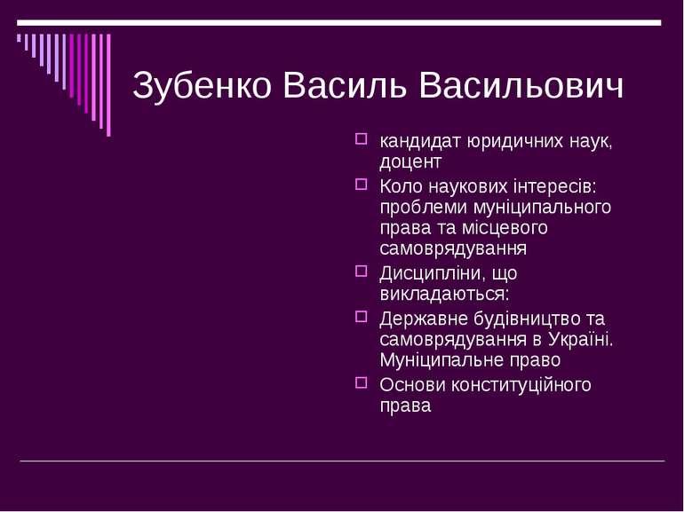 Зубенко Василь Васильович кандидат юридичних наук, доцент Коло наукових інтер...