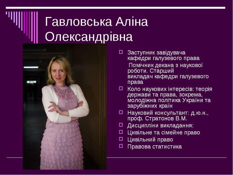 Гавловська Аліна Олександрівна Заступник завідувача кафедригалузевого права ...