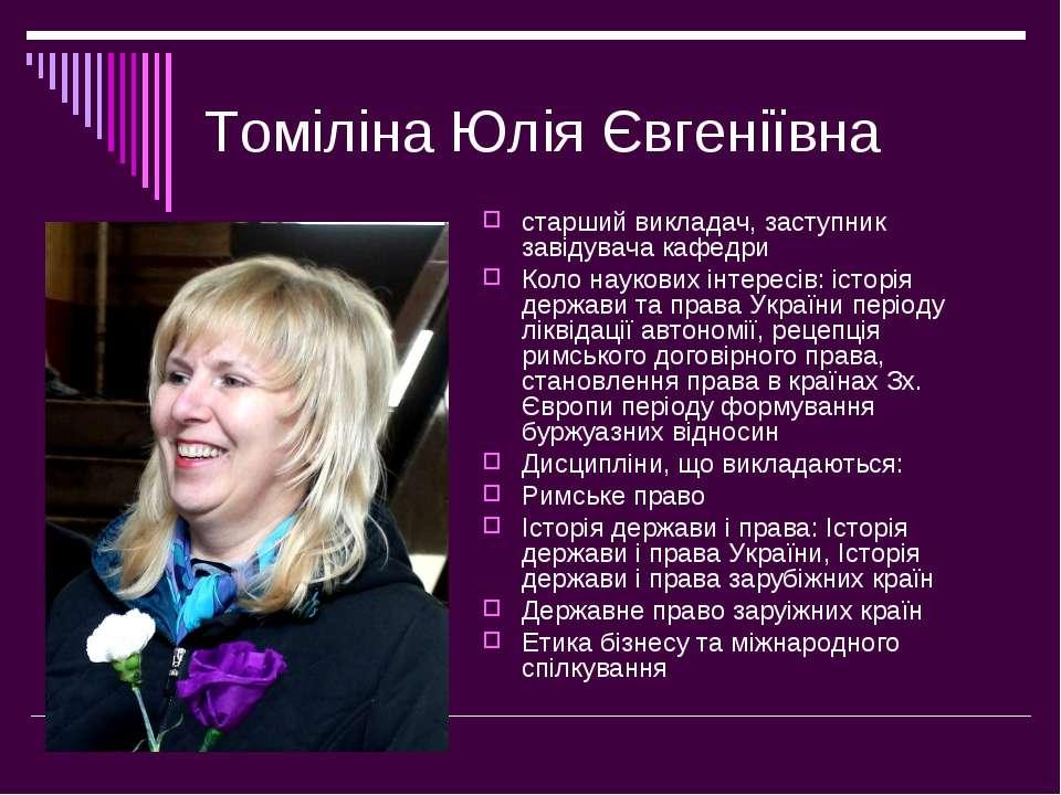 Томіліна Юлія Євгеніївна старший викладач, заступник завідувача кафедри Коло ...