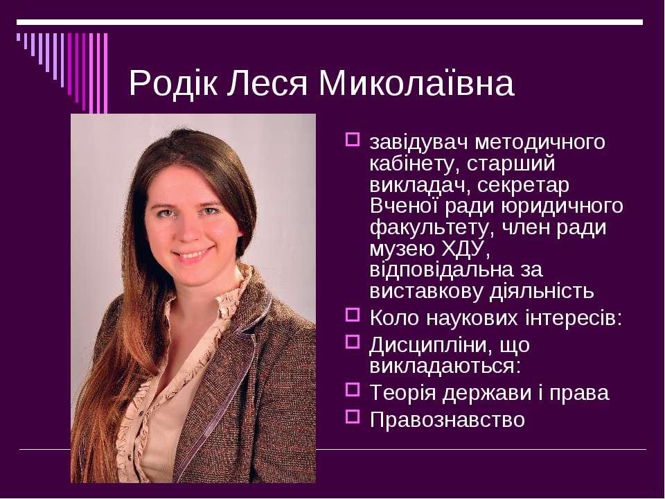 Родік Леся Миколаївна завідувач методичного кабінету, старший викладач, секре...