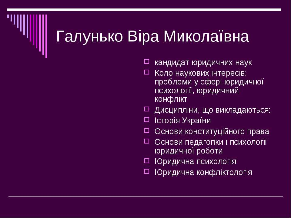 Галунько Віра Миколаївна кандидат юридичних наук Коло наукових інтересів: про...