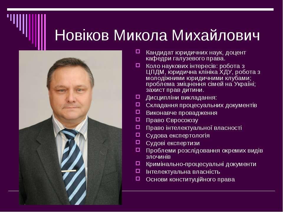Новіков Микола Михайлович Кандидат юридичних наук, доцент кафедри галузевого ...
