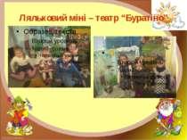 """Ляльковий міні – театр """"Буратіно"""" FokinaLida.75@mail.ru"""