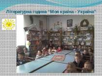 """Літературна година """"Моя країна - Україна"""""""
