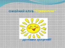 """СІМЕЙНИЙ КЛУБ """"Промінчик"""" До нових зустрічей!"""