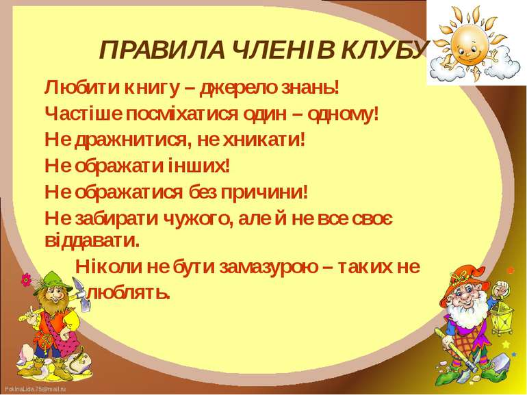ПРАВИЛА ЧЛЕНІВ КЛУБУ Любити книгу – джерело знань! Частіше посміхатися один –...