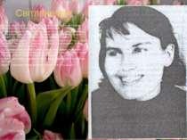 Світлана жук Поетеса народилася 8 липня 1938 року в селі Велика Офірна на Фас...