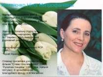 Матвієнко Ніна Митрофанівна Народилася 10 жовтня 1947 в с.Неділіще Житомирськ...
