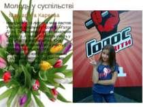 Молодь у суспільстві Народилася 16 лютого в місті Фастові. Учасниця вокальног...