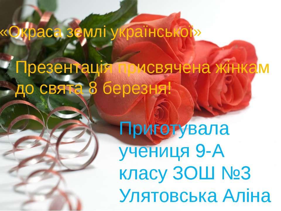 Презентація присвячена жінкам до свята 8 березня! «Окраса землі української» ...