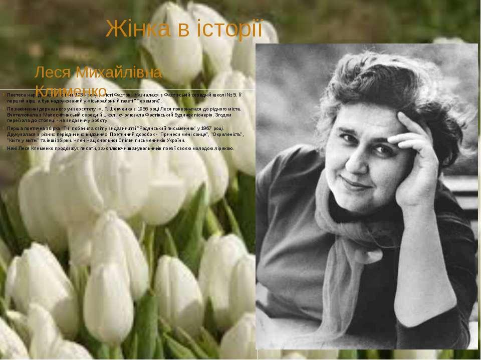 Жінка в історії Поетеса народилася 6 квітня 1934 року в місті Фастові. Навчал...