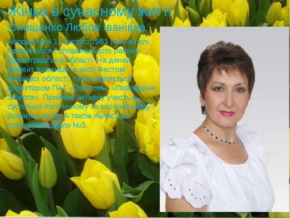 Жінка в сучасному житті Народилася 11 лютого 1961 року в селі Краснопілля Гол...