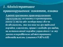 1. Адміністративне правопорушення: поняття, ознаки Адміністративним правопору...