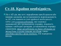 Ст.18. Крайня необхідність Не є АП дія, яка хоч і передбачена цим Кодексом аб...