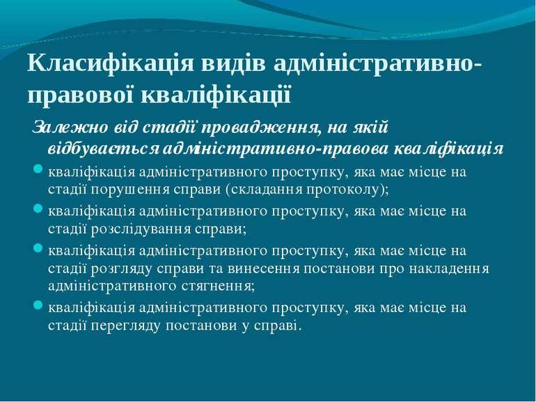 Класифікація видів адміністративно-правової кваліфікації Залежно від стадії п...