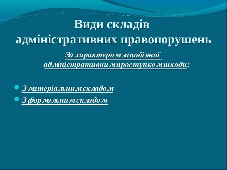Види складів адміністративних правопорушень За характером заподіяної адмініст...