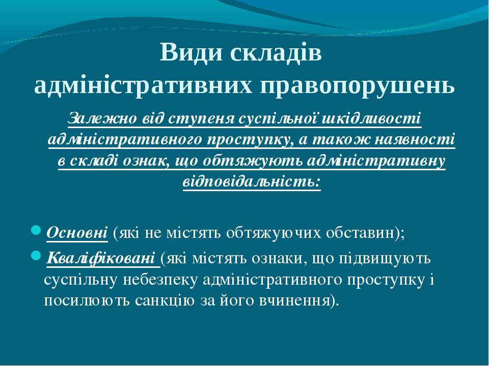 Види складів адміністративних правопорушень Залежно від ступеня суспільної шк...