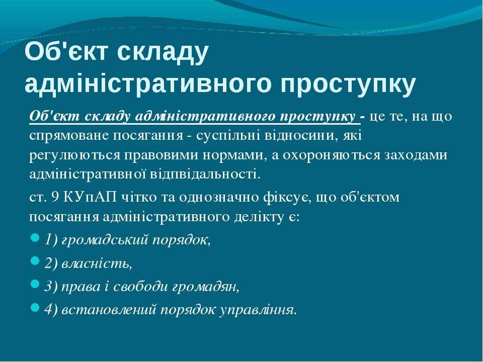 Об'єкт складу адміністративного проступку Об'єкт складу адміністративного про...