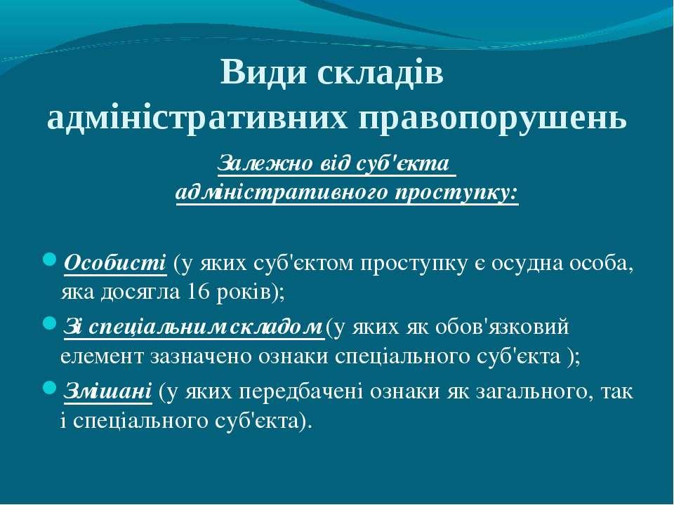 Види складів адміністративних правопорушень Залежно від суб'єкта адміністрати...