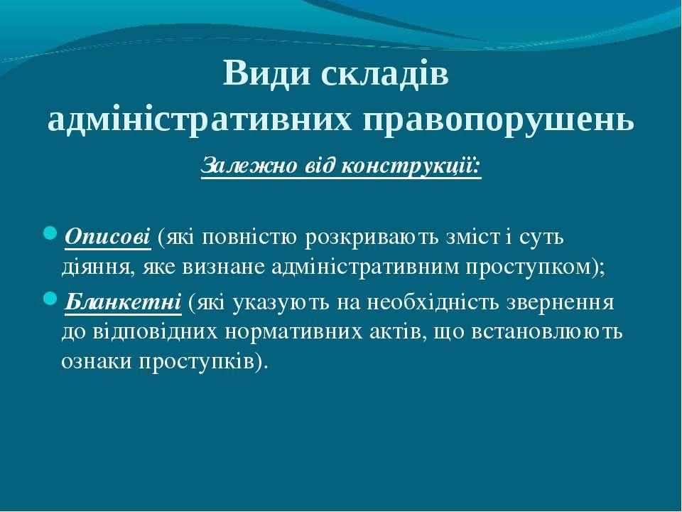 Види складів адміністративних правопорушень Залежно від конструкції: Описові ...