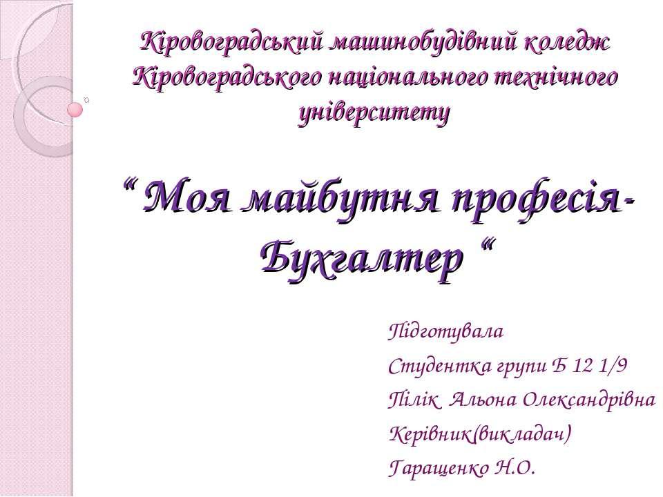 Кіровоградський машинобудівний коледж Кіровоградського національного технічно...