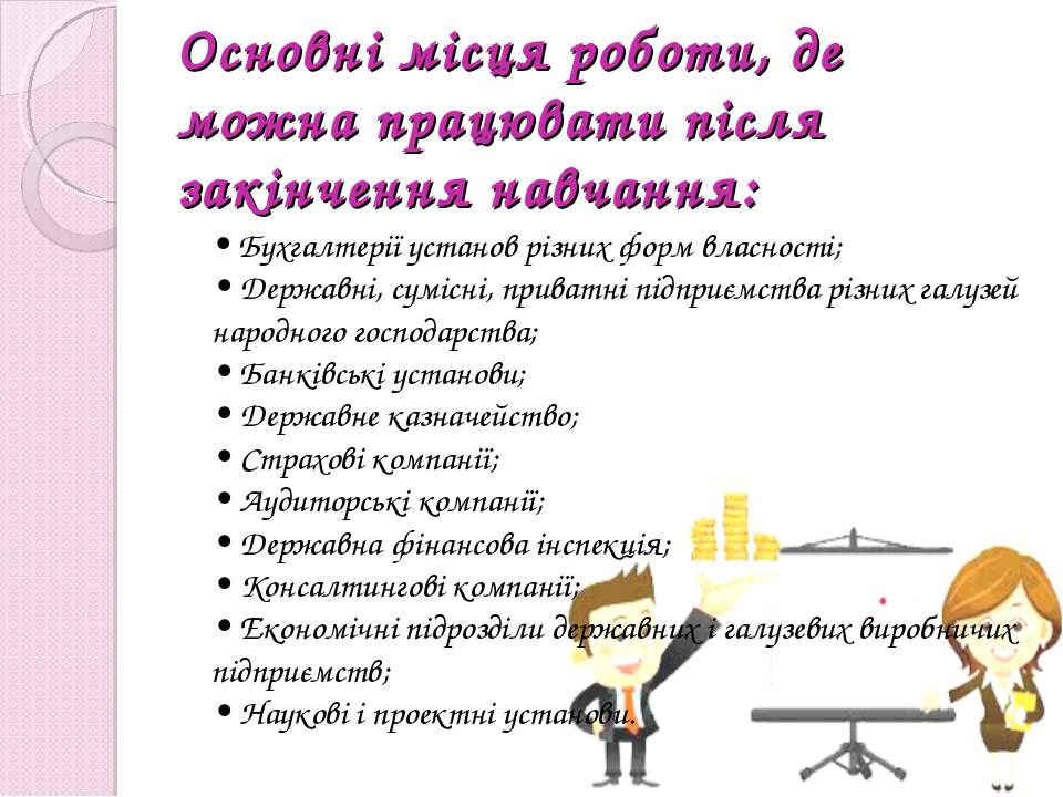 Основні місця роботи, де можна працювати після закінчення навчання: • Бухгалт...