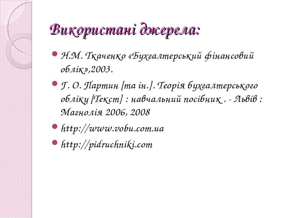 Використані джерела: Н.М. Ткаченко «Бухгалтерський фінансовий облік»,2003. Г....