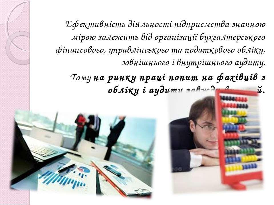 Ефективність діяльності підприємства значною мірою залежить від організації б...