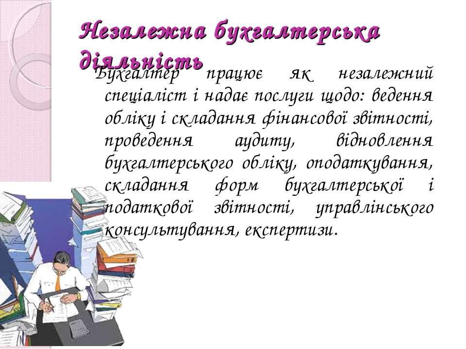 Незалежна бухгалтерська діяльність Бухгалтер працює як незалежний спеціаліст...