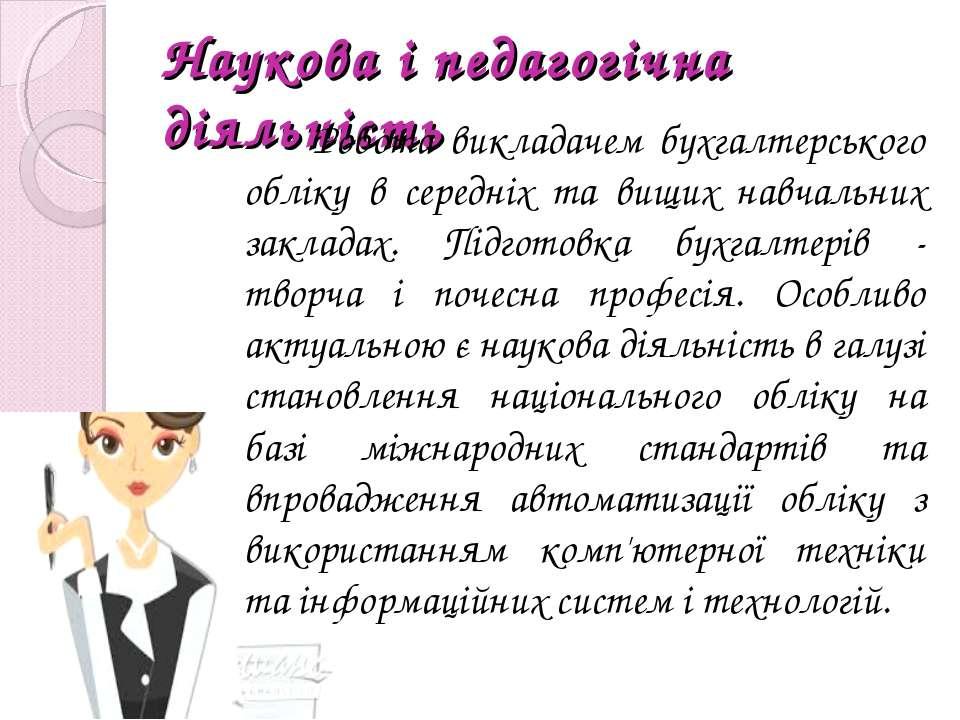 Наукова і педагогічна діяльність Робота викладачем бухгалтерського обліку в с...