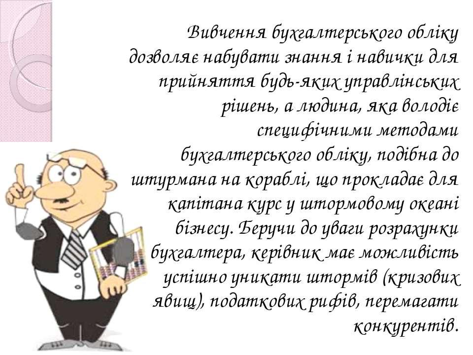 Вивчення бухгалтерського обліку дозволяє набувати знання і навички для прийня...