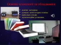 Освітні технології та обладнання: новітні методики; сучасна комп'ютерна техні...