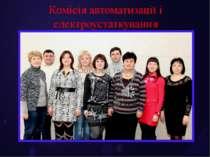 Комісія автоматизації і електроустаткування