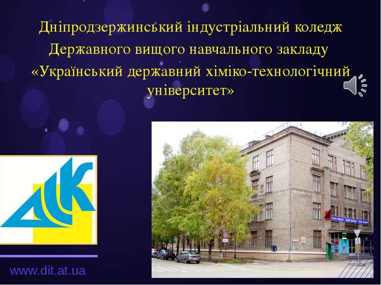 Дніпродзержинський індустріальний коледж Державного вищого навчального заклад...