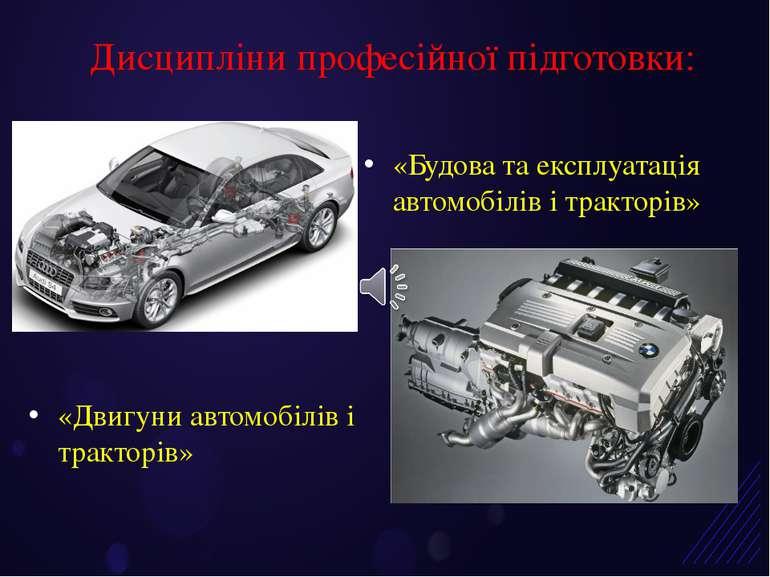 Дисципліни професійної підготовки: «Будова та експлуатація автомобілів і трак...