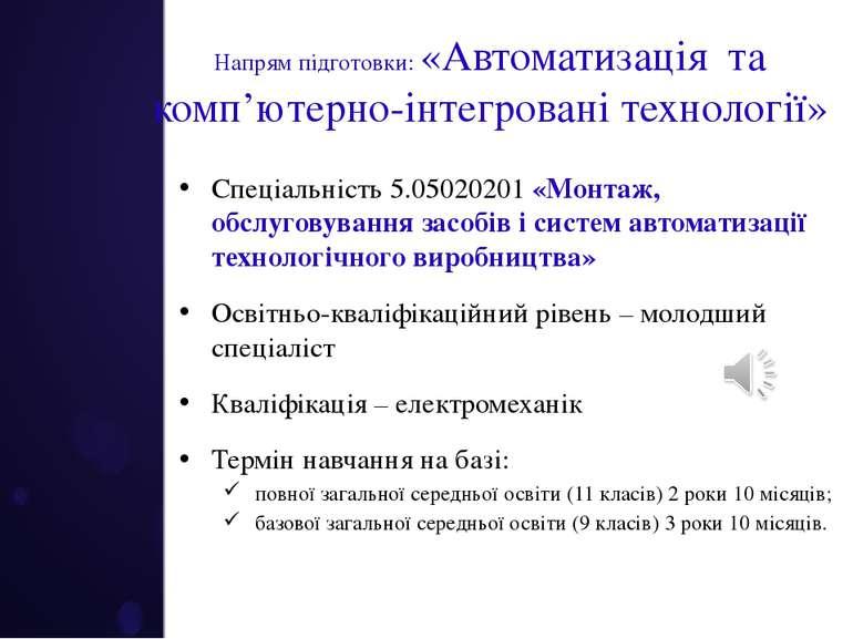 Напрям підготовки: «Автоматизація та комп'ютерно-інтегровані технології» Спец...