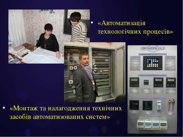 «Автоматизація технологічних процесів» «Монтаж та налагодження технічних засо...