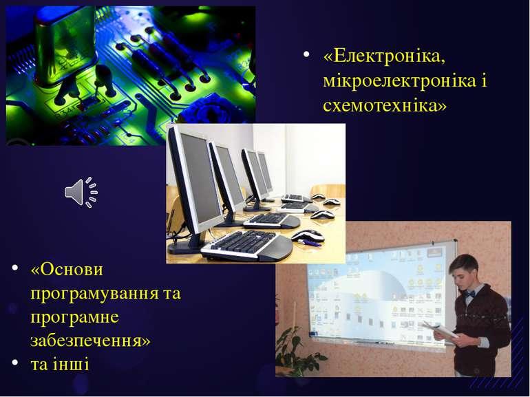 «Основи програмування та програмне забезпечення» та інші «Електроніка, мікрое...